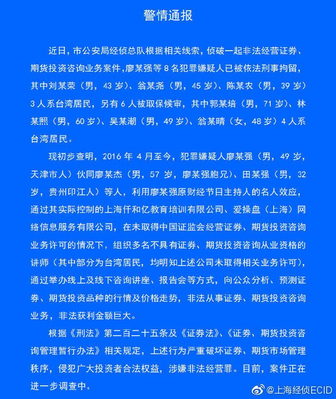 原财经主持人被拘 涉嫌非法从事证券、期货投资咨询