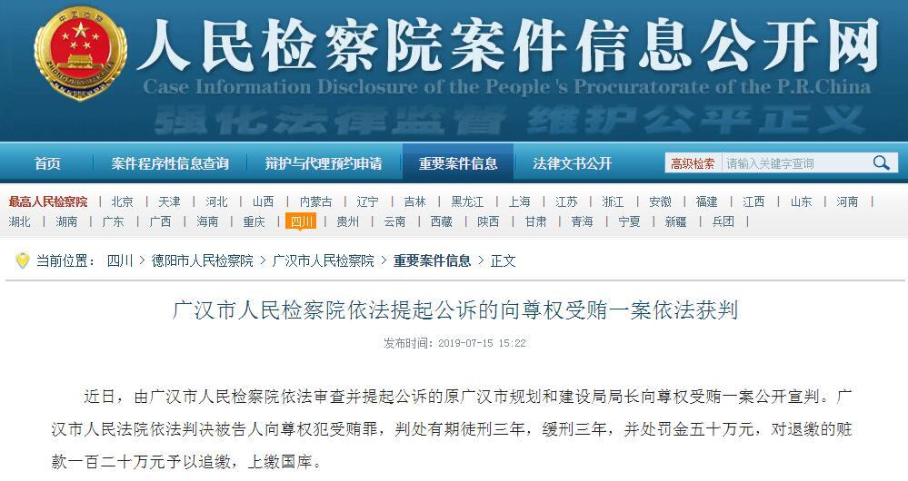 原广汉市规划和建设局局长向尊权犯受贿罪被判缓刑三年