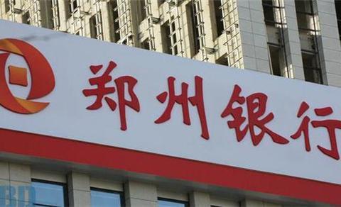 尴尬的郑州银行:不良贷款高企,资本吃紧被迫缩表