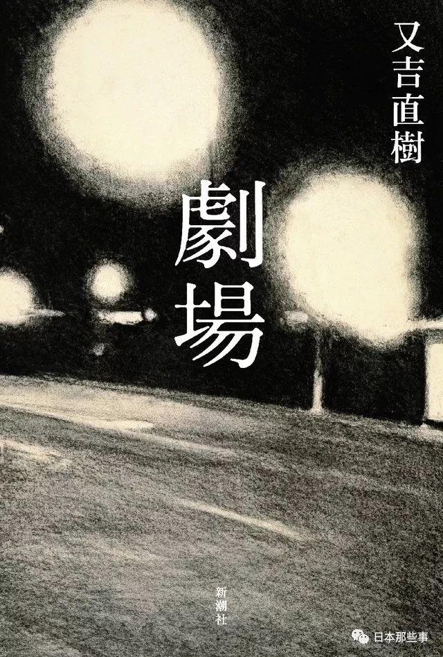 山崎贤人接演电影《剧场》 突破漫改角色寻求转型