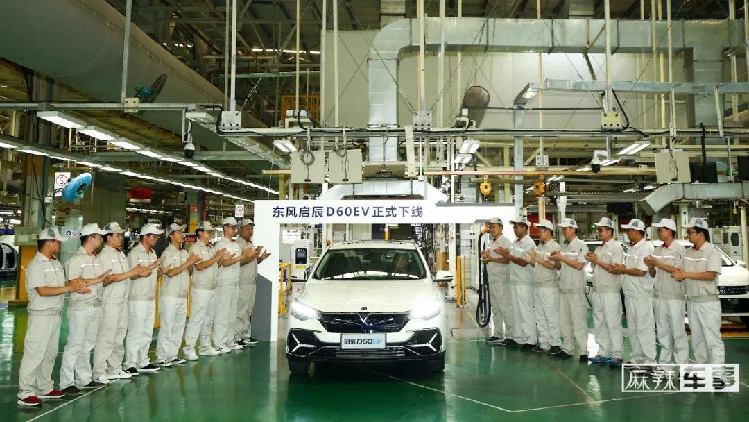 启辰D60EV和e30同步预售,东风启辰加速布局新能源汽车市场