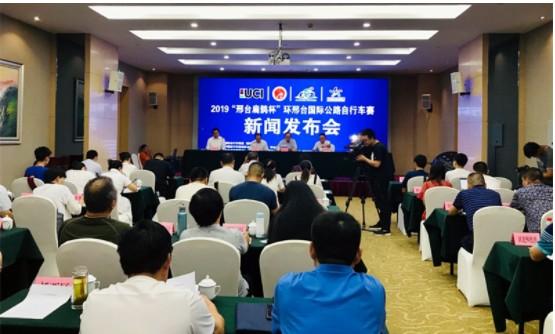 2019环邢台国际公路自行车赛新闻发布会举行