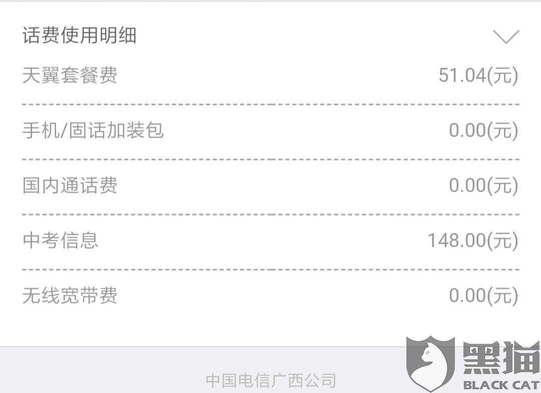 黑猫投诉:广西电信利用学生查询中考成绩来骗取学生话费