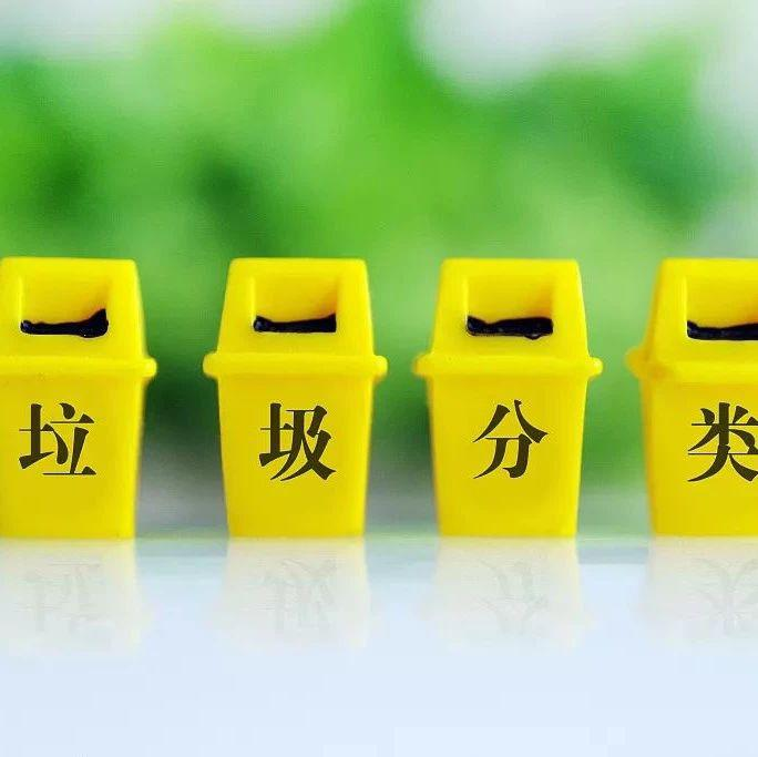 新京报:别管日本模式德国模式 垃圾分类该有中国模式