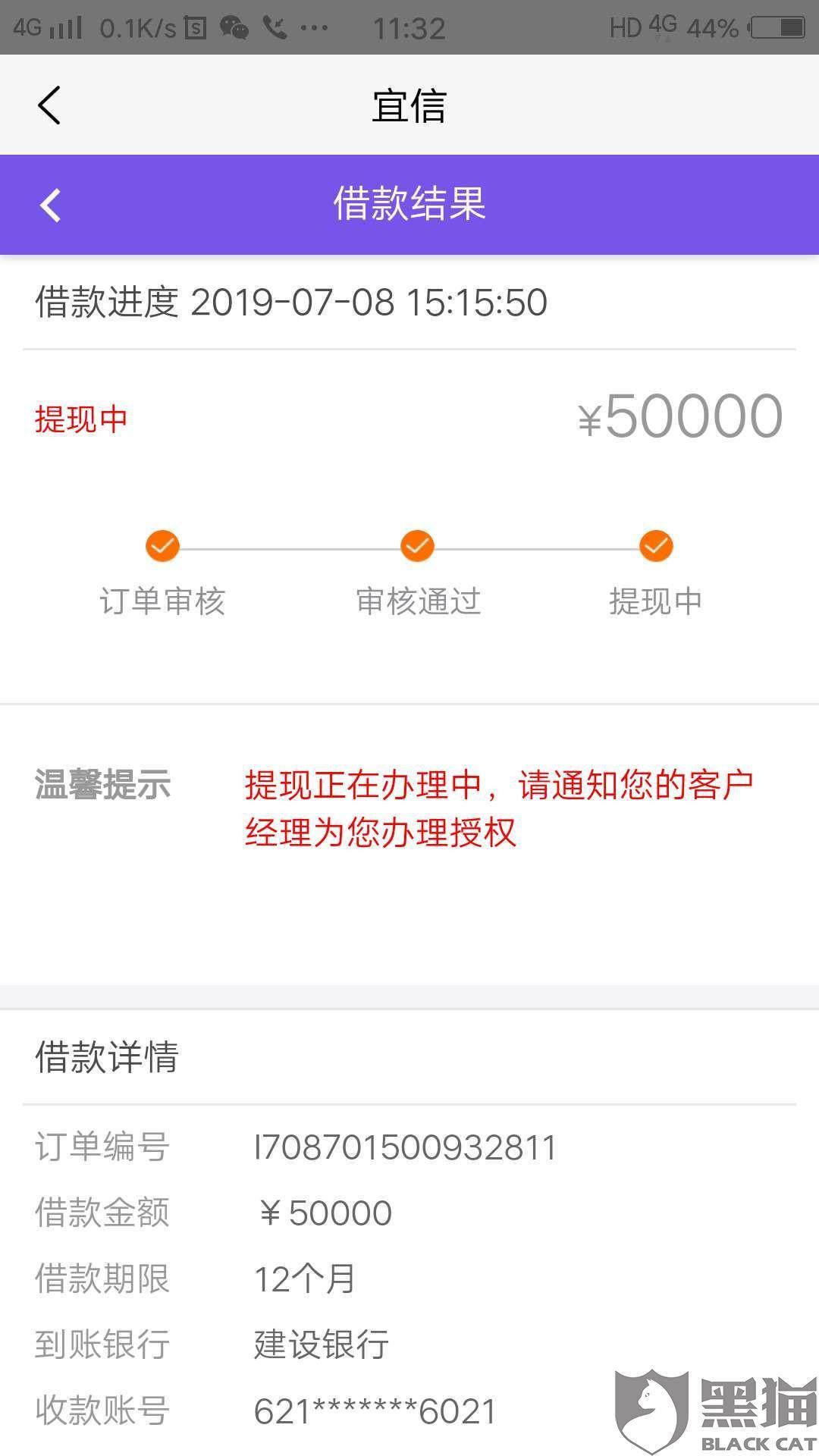 黑猫投诉:宜信普惠钓鱼网站,欺骗钱,