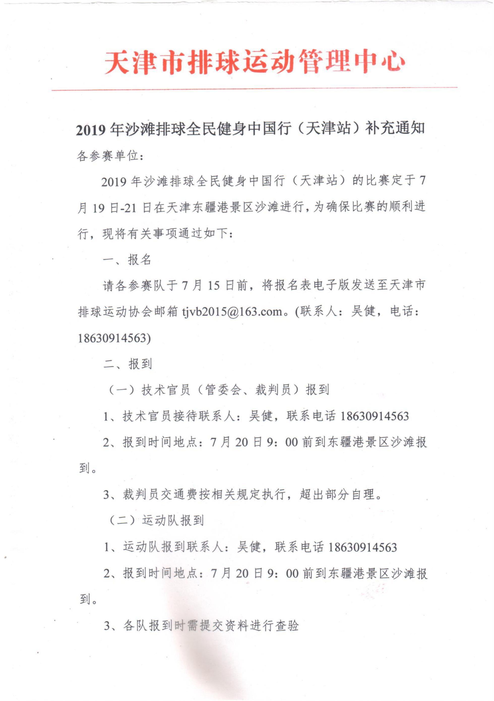 2019年沙滩排球全民健身中国行(天津站)补充通知
