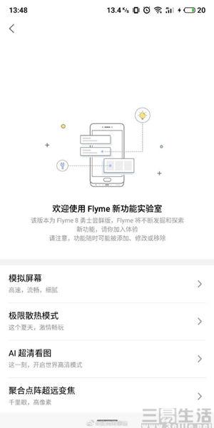 魅族Flyme 8截屏曝光,或有60倍变焦功能
