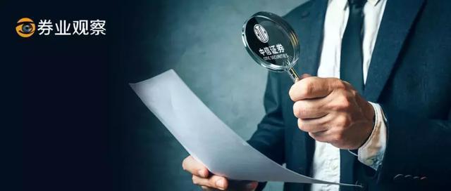 科创板第二波罚单来了,中信证券接力中金公司被证监会处罚