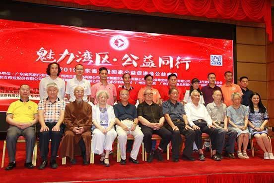 魅力湾区公益同行2019广东省让爱回家公益促进会公益盛典圆满落幕