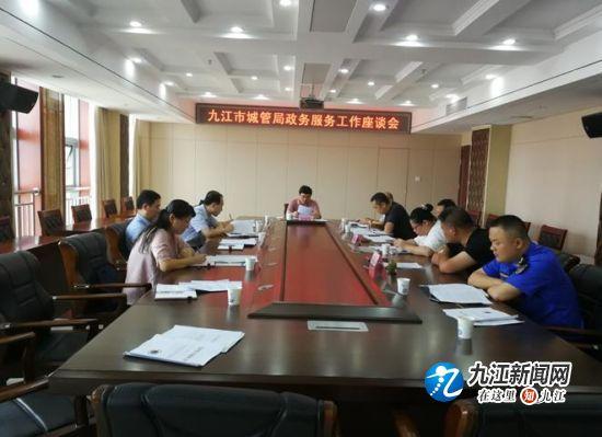 九江市城市管理局召开政务服务工作座谈会