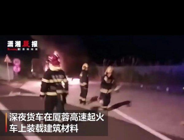 深夜货车在厦蓉高速起火,车上装载建筑材料 郴州消防紧急救援
