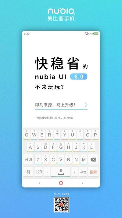 努比亚Z17S、Z17mini系统更新nubia UI6.0,快稳省