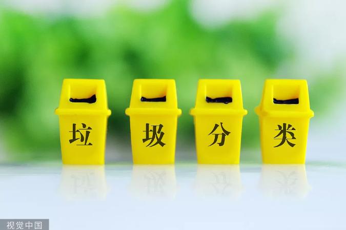 新京报:别管日本德国模式 垃圾分类该有中国模式