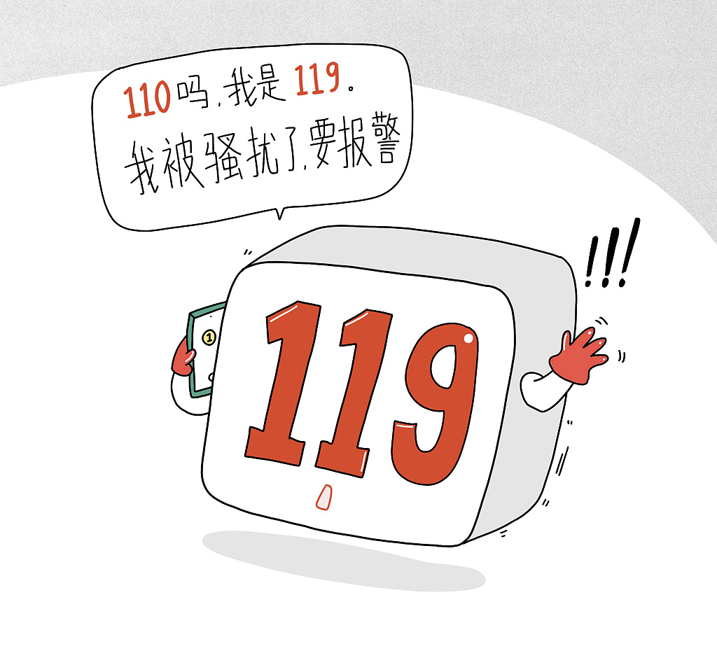 110吗,我是119。我们被骚扰了,要报警!
