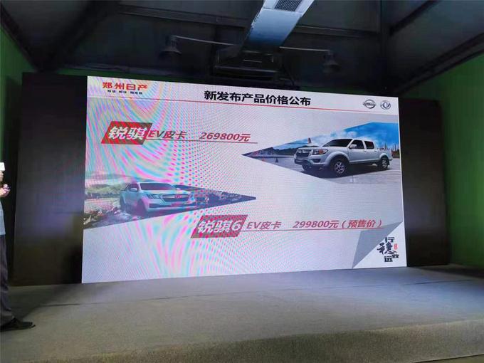 郑州日产锐骐电动版上市,售价26.98—29.98万元