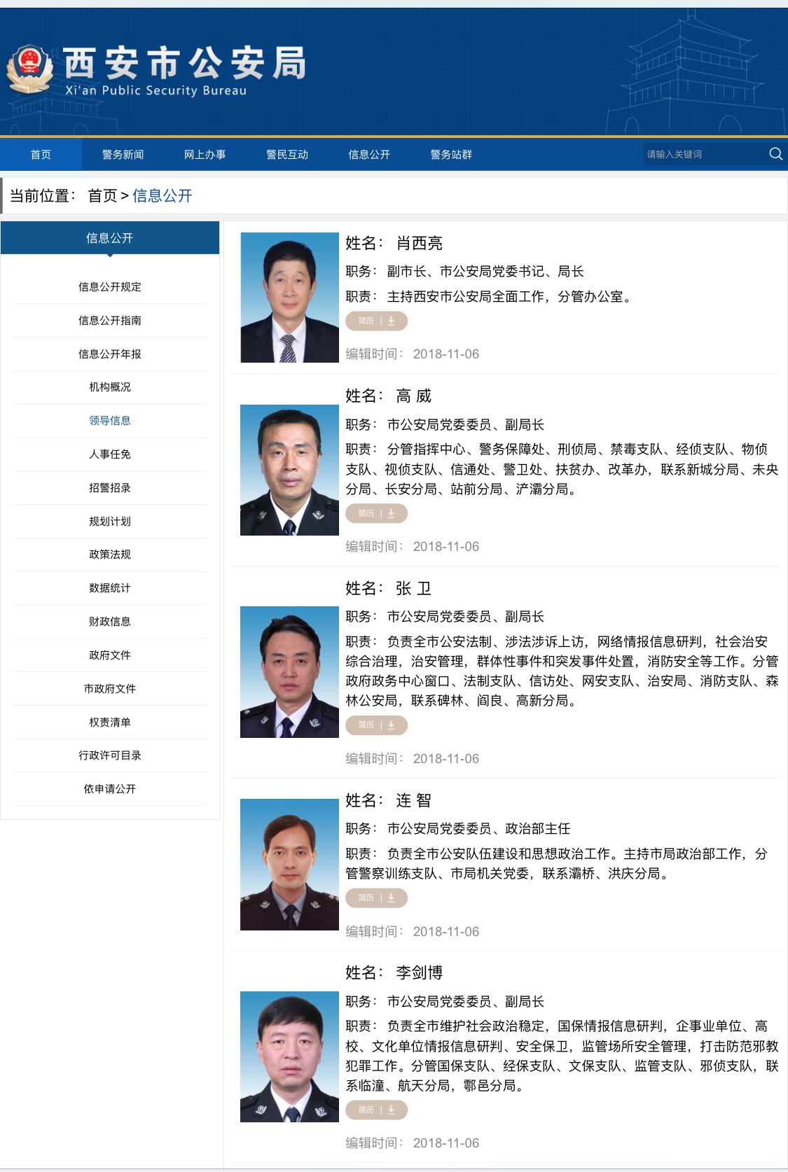 西安市公安局官网领导信息更新,原副局长张卫明确为巡视员