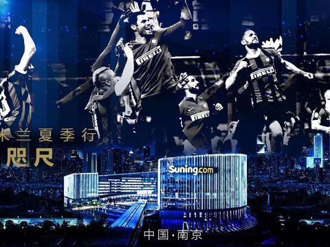 国米荣耀归来的背后:苏宁为全球商学院提供体育IP实操指南