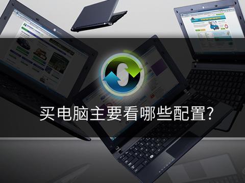 电脑配置决定性能,买电脑怎么选择,主要的配置是这些?