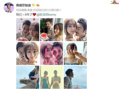 蒋丽莎陈浩民共同发文庆祝结婚8年,两人甜蜜依偎恩爱十足