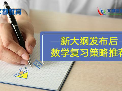 考试难度会增加!新大纲发布后数学复习策略推荐
