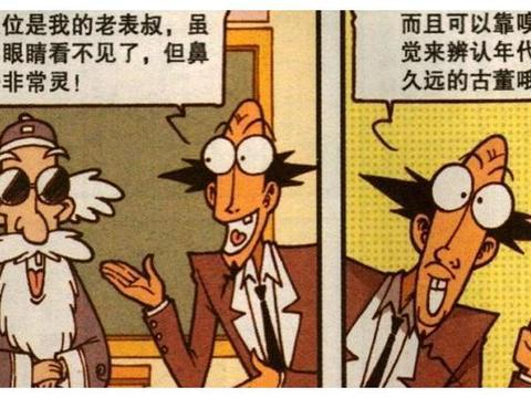 星太奇:古老师表叔的鼻子神了,能闻出别人看不到的东西