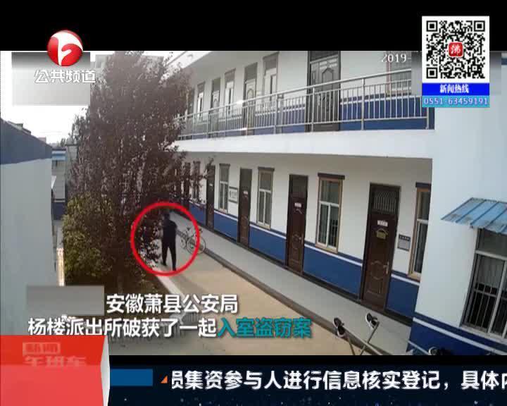 《新闻午班车》萧县:男子盗窃逃跑  一头翻进派出所