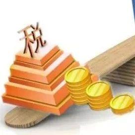 土地增值税法征求意见 集体房地产纳入征税范围!