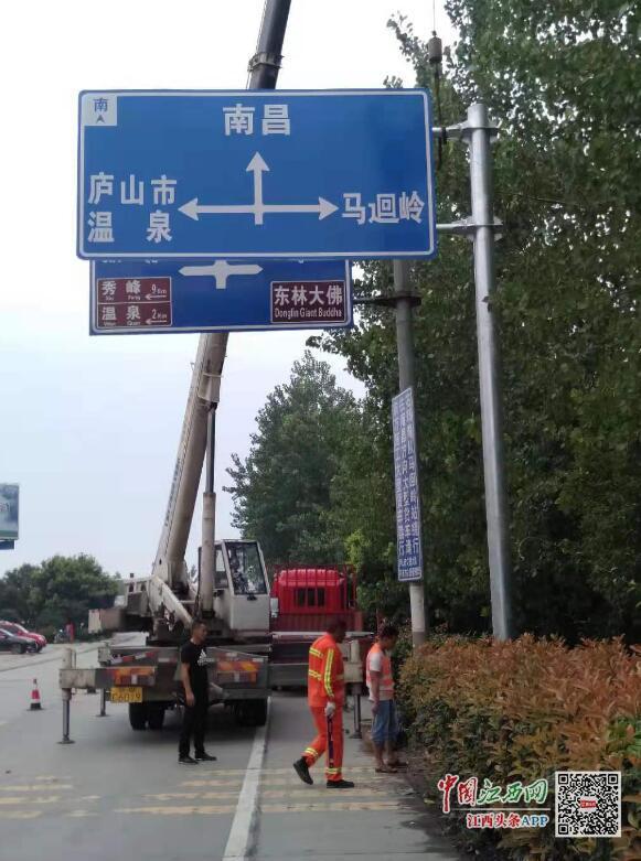 庐山公路分局开展路网命名编号调整和标志标牌安装工作(图)