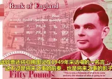 """""""人工智能之父""""图灵成为50英镑新钞人物"""