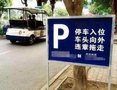停车时,为什么最好将车头冲外?