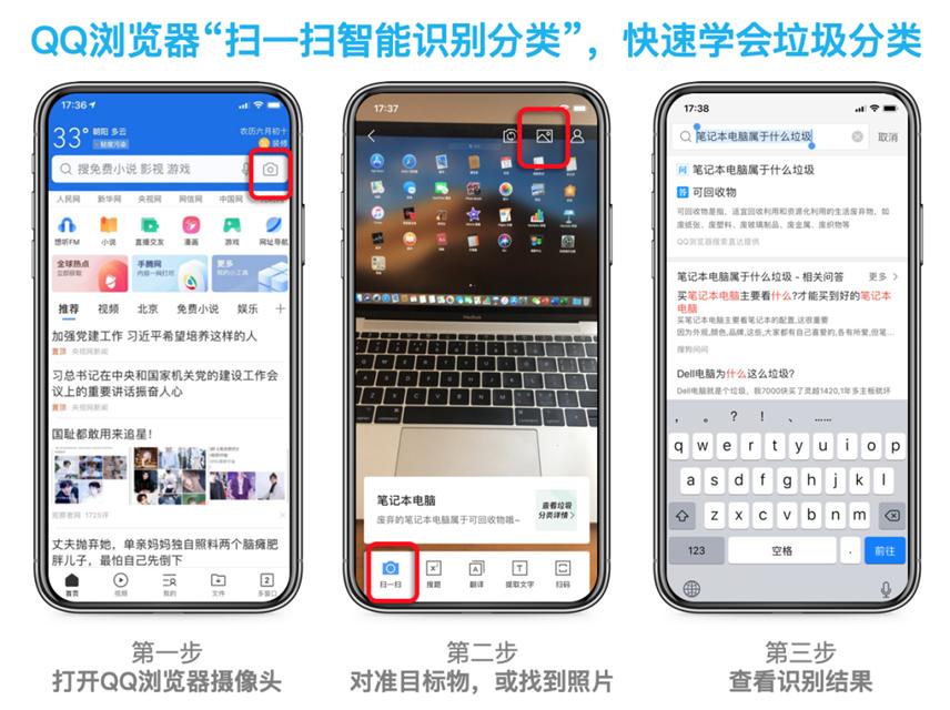 "QQ浏览器推出扫一扫智能识别分类功能 ""教""你如何垃圾分类"
