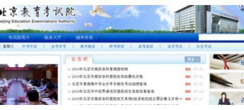 北京2019高考本科提档线出炉 清华与北大理科提档分相同
