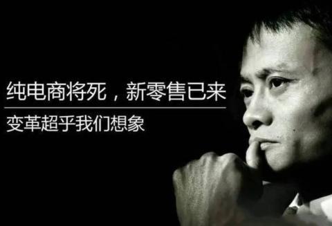 """O2O零售战局生变,京东无缘""""新三强"""""""