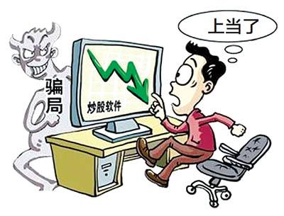 """""""荐股大师""""专诱""""韭菜""""入局"""
