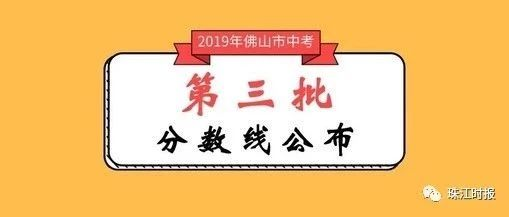 2019佛山中考第三批录取分数线公布