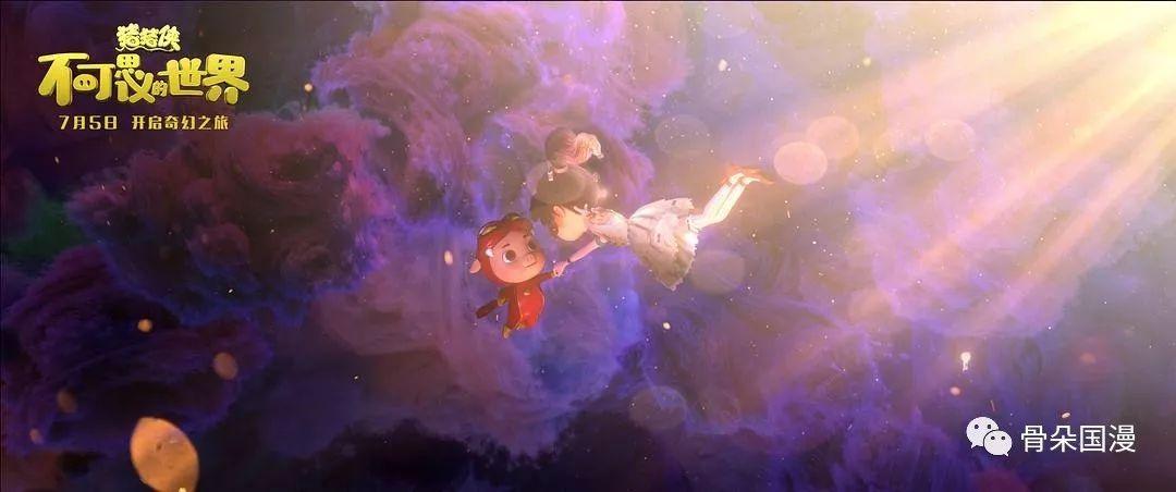国漫丨咏声电影事业部黄龙:《不可思议的世界》的剧本,我们就改了9次