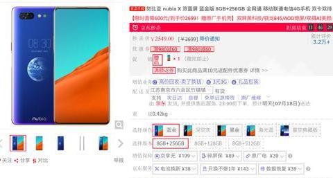 历史性低价!努比亚 X蓝金版 8GB+256GB仅售2489元