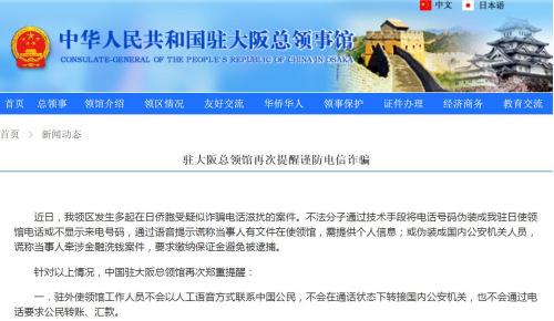 多名日本侨胞受疑似诈骗电话滋扰 中领馆吁防范