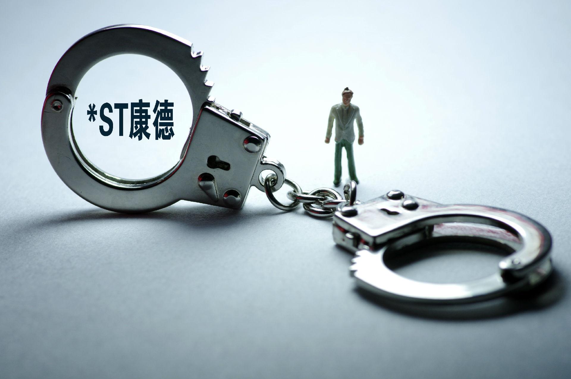 康得新案调查:股票红利背后,员工消失的本金