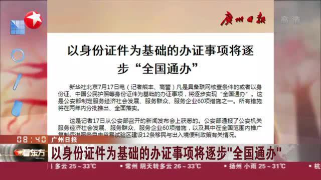 """广州日报:以身份证件为基础的办证事项将逐步""""全国通办"""""""