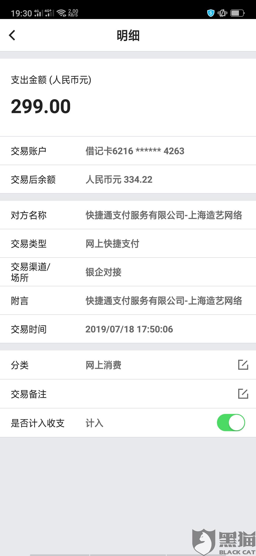 黑猫投诉:快捷通支付服务有限公司—上海造艺网络