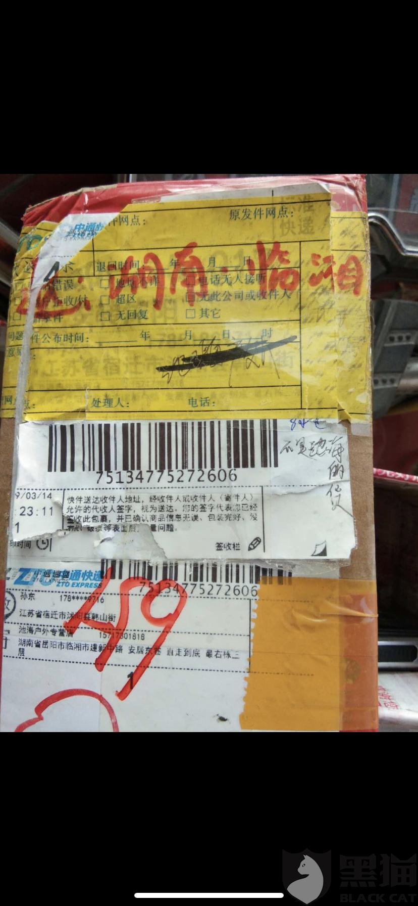 黑猫投诉:消费者收到货了把里面的产品掉包了,然后退回来的不是我们店铺的产品,平台直接退款