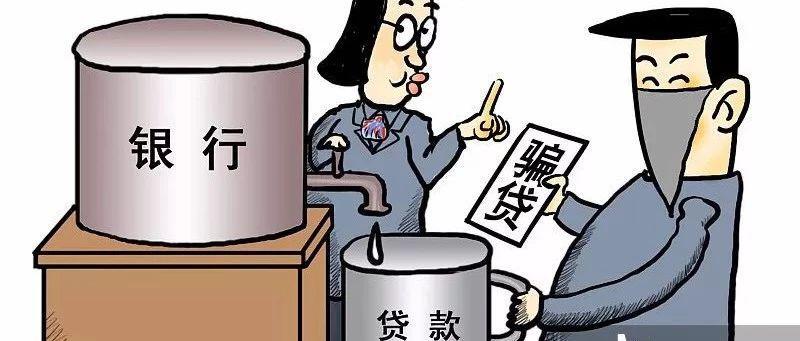 汽车金融风险来袭?衡阳3.5亿大案 工行内鬼573笔骗贷