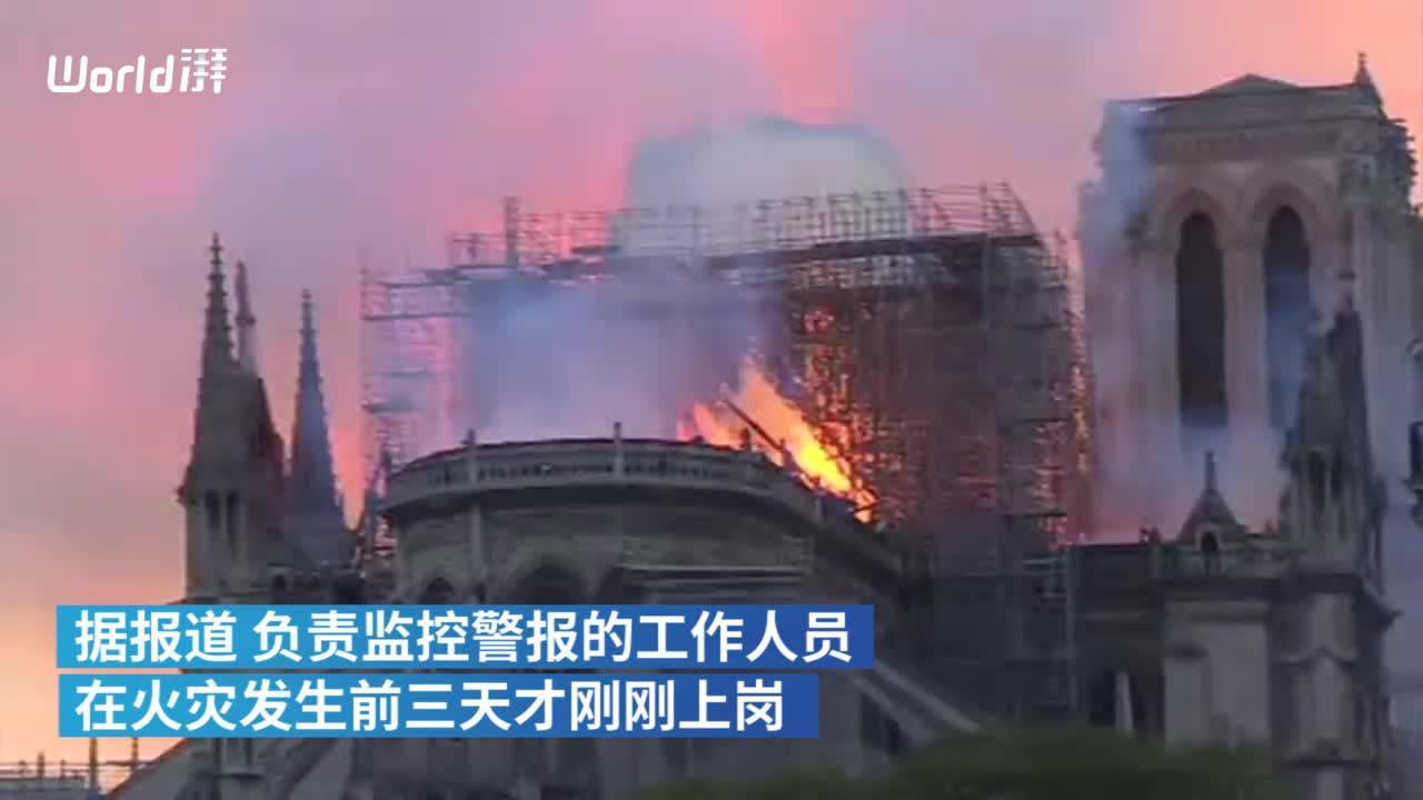 视频-巴黎圣母院大火:警卫跑错地点延误报警