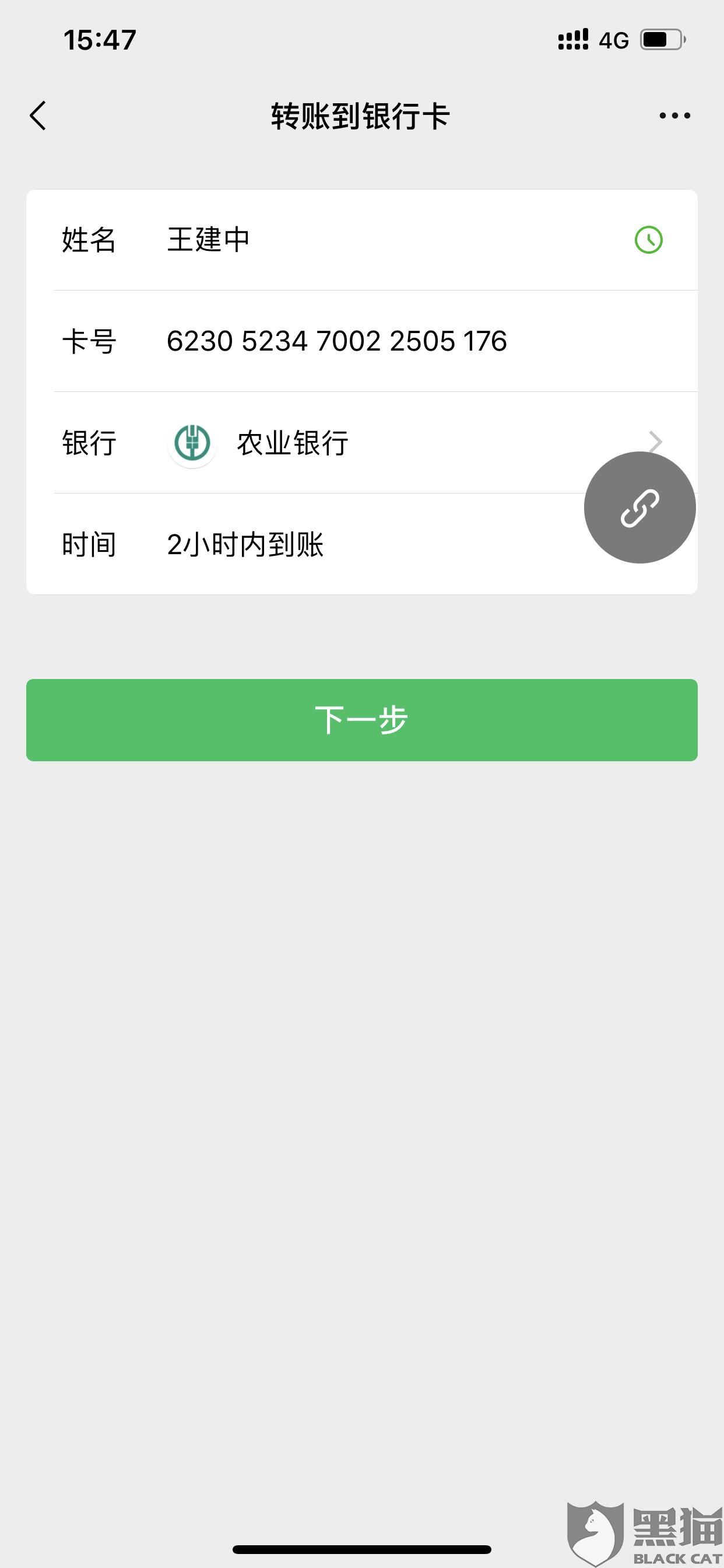 黑猫投诉:宜信普惠信息咨询有限公司昆明第三分公司