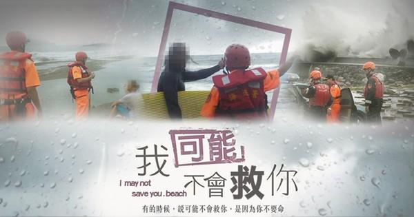 台当局台风预警惹众怒 极限运动玩家痛批:歧视