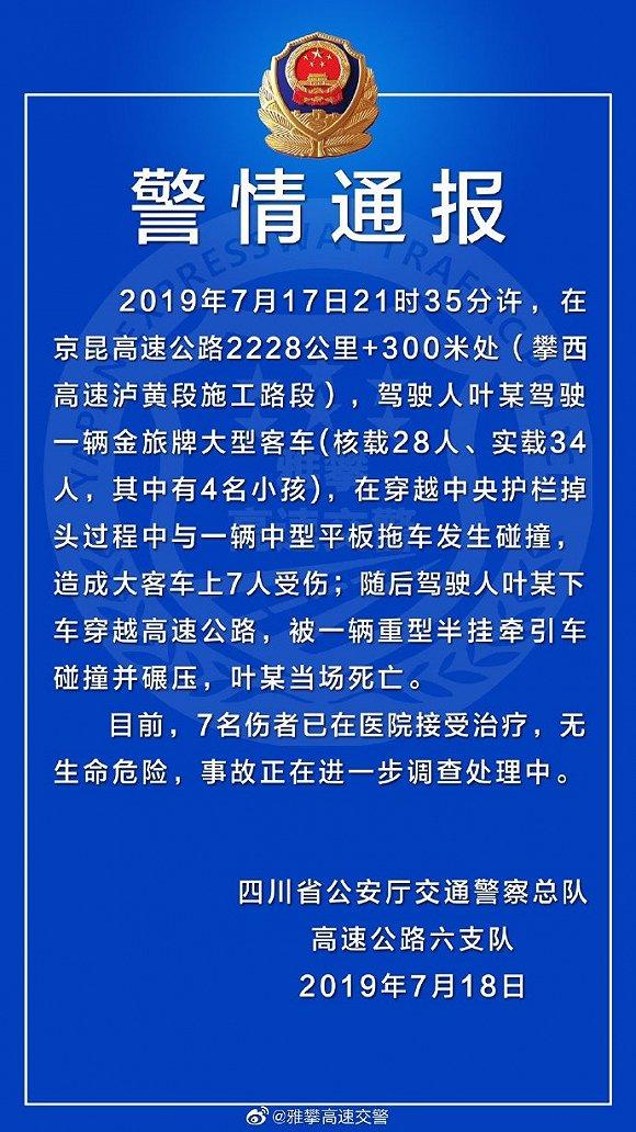京昆高速一大客车发生事故7人受伤,驾驶人下车后被碾压身亡