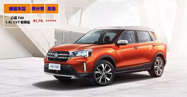 C-NCAP改版后得分率超90%的四款中国品牌汽车,最低只卖10万