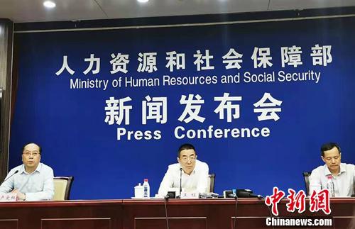 7月18日,人社部就根治欠薪夏天专项行动举办记者招待会。中国新闻网新闻记者 李金磊 摄