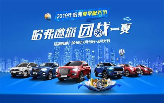 """哈弗H2大秀中国造品质,为自主车型""""走出去""""树立标杆"""